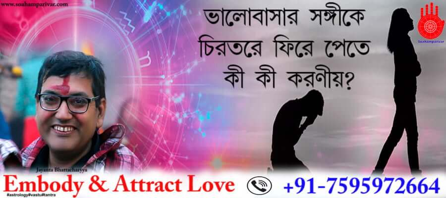 get your ex love back permanently